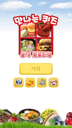 맛나는 퀴즈 - 음식 클로즈업