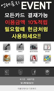 월드RC대리운전 - screenshot thumbnail