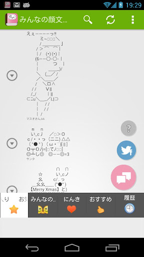 Emoticon Dictionary o ^o^ o