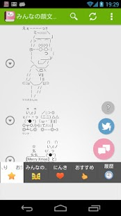 Emoticon Dictionary((o(^o^)o))- screenshot thumbnail