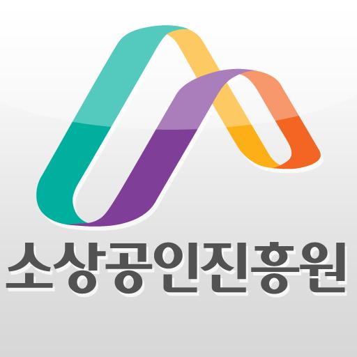 소상공인교육 현장점검 教育 App LOGO-APP試玩