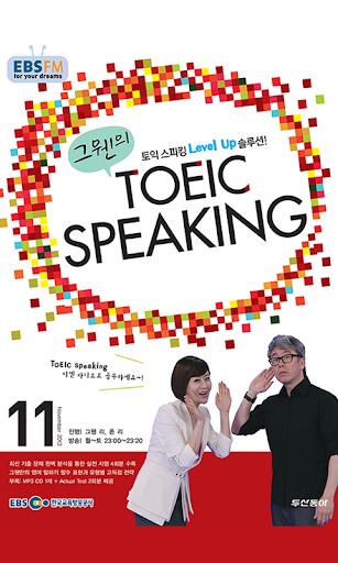 EBS FM TOEIC SPEAKING 2013.11월