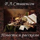 Повести и рассказы Р.Стивенсон icon