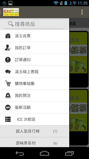 【免費生活App】920揪愛喝-大坪林-APP點子