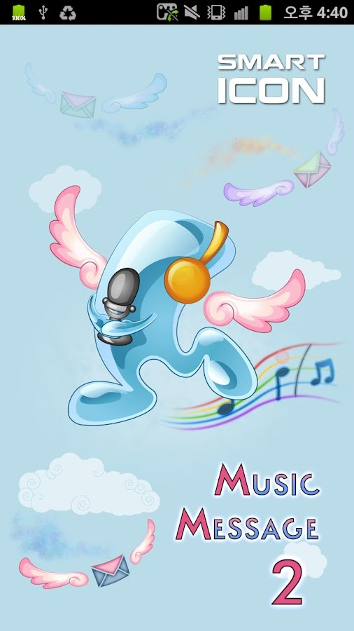 MusicMessage 2- screenshot