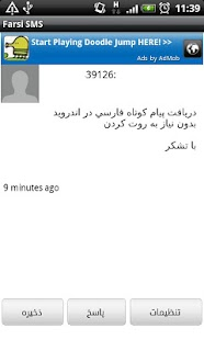 Farsi SMS - screenshot thumbnail