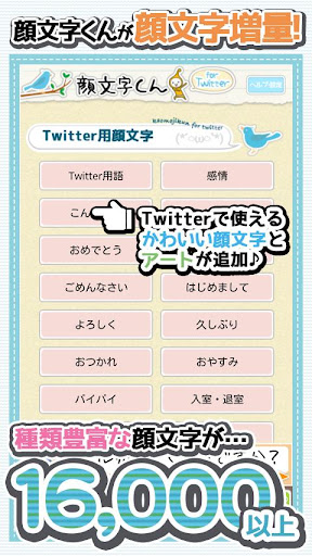 Kaomoji-kun for Twitter -完全免费的