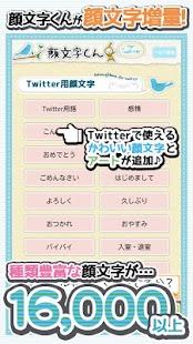 Kaomoji-kun for Twitter -完全免费的