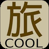高雄 Cool 旅