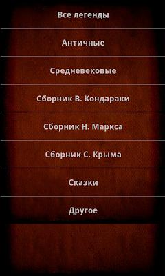 Легенды Крыма - screenshot