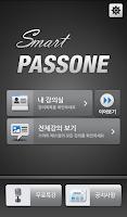 Screenshot of 스마트패스원 - 편입