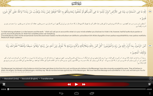 Tafheem-ul-Quran- screenshot thumbnail