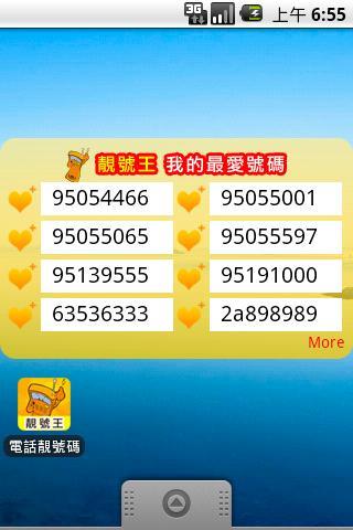 電話靚號碼 - 靚手機號碼專門店- screenshot