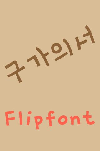 mbc구가의서™ 한국어 Flipfont