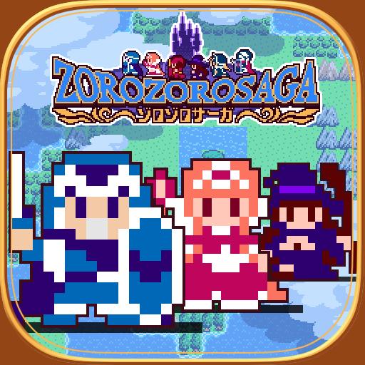 角色扮演のゾロゾロサーガ LOGO-記事Game
