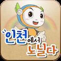 인천관광 logo