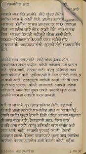Ghamachi Phule - screenshot thumbnail
