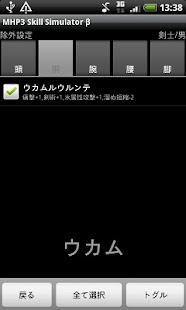 MHP3 Skill Simulator- screenshot thumbnail
