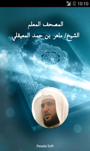 القرآن الكريم - المعيقلي معلم