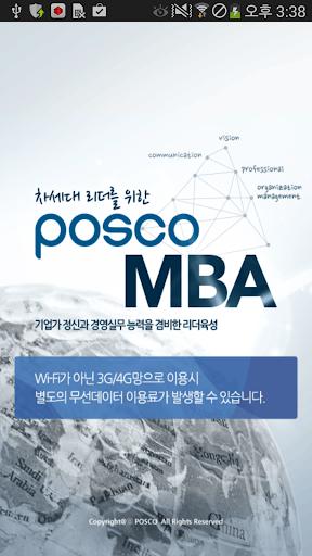 포스코 MBA