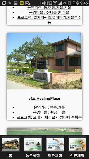 남도HealingPlace 전라남도농어촌체험삶의현장