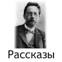 Лучшие рассказы Чехова icon