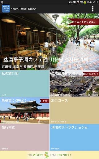 韓国観光ガイド Korea Travel Guide