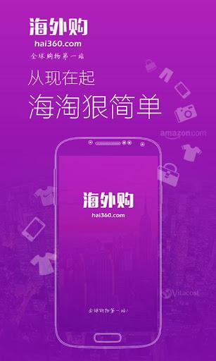 Hai360海外购-海淘狠简单!