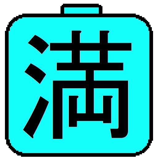 工具の漢字バッテリー残量計 LOGO-記事Game