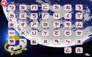 Screenshot of Mandarin Phonetic Symbols ㄅㄆㄇ
