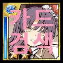 밀리언아서 카드검색 icon