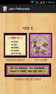 Jain Pathshala Bhag 1
