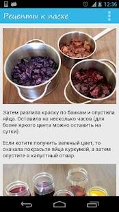 Рецепты к Пасхе- screenshot thumbnail