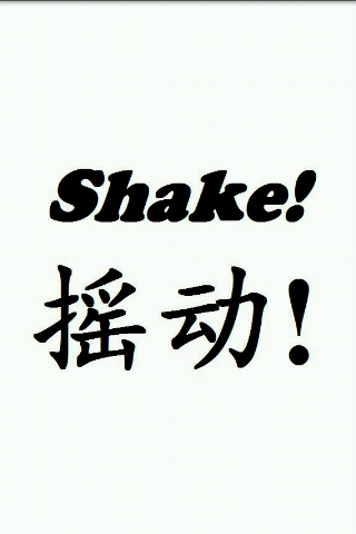 Shake Your Fortune