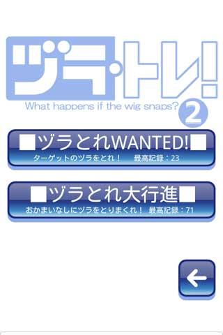 ヅラトレ!2- screenshot