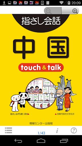 指さし会話 中国 中国語 touch talk