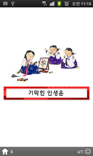 [운세] 기막힌 인생운