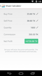 Finance BD - DSE App- screenshot thumbnail