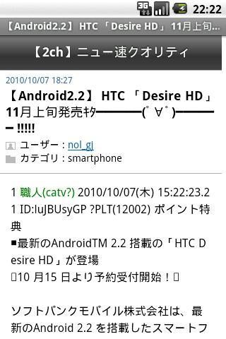 2ちゃんねるまとめサイトビューア - MT2- screenshot