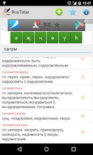 Free Русско татарский словарь APK