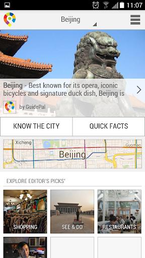 北京城市指南