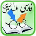 Farsi Reader icon