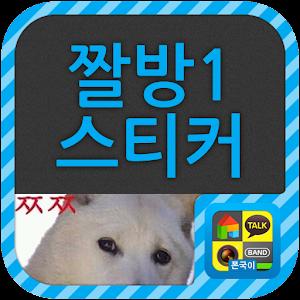 짤방1 스티커팩 個人化 App LOGO-硬是要APP