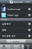 Screenshot of 스마트그리드
