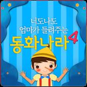 너도나도 동화나라-4(세계명작)