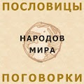 Пословицы народов мира APK baixar