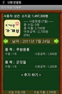 쓰기 쉬운 가계부 - screenshot thumbnail