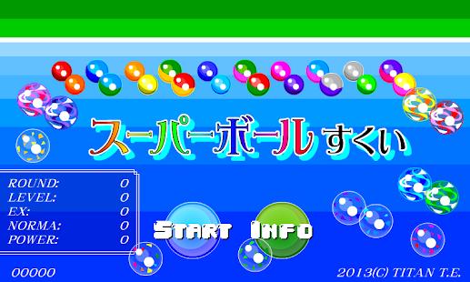 スーパーボールすくい ~金魚すくいシリーズ7~