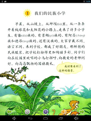 免費下載書籍APP|小学语文三年级上 app開箱文|APP開箱王