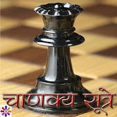 Chanakya Sutre in Marathi